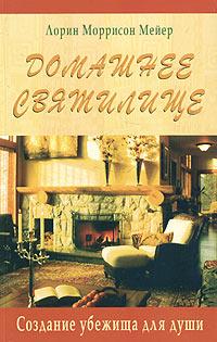 Домашнее святилище. Создание убежища для души