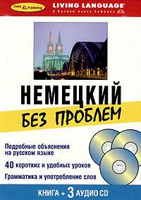 �������� ��� �������. ��������� ������� (����� + 3 CD)
