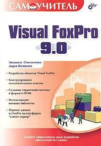 ����������� Visual FoxPro 9.0