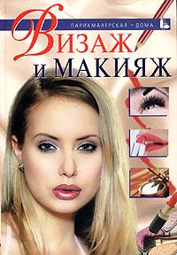 Визаж и макияж. Самоучитель