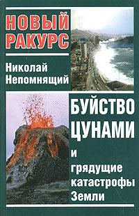 Буйство цунами и грядущие катастрофы Земли