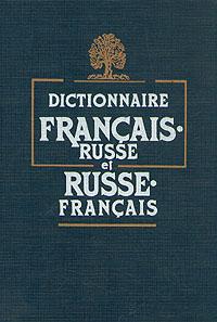 Французско-русский и русско-французский словарь: пособие для учащихся