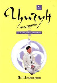 Цигун-медитация. Зародышевое дыхание. Ян Цзюньмин