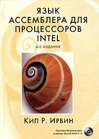 Язык ассемблера для процессоров Intel (+ CD-ROM)