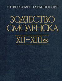 Зодчество Смоленска XII-XIII вв.