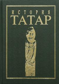 История татар с древнейших времен. В 7 томах. Том 1. Народы степной Евразии в древности -