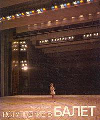 Вступление в балет