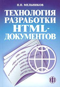 Технология разработки HTML-документов. Учебное пособие
