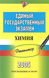 Купить Единый государственный экзамен 2005. Репетитор. Химия