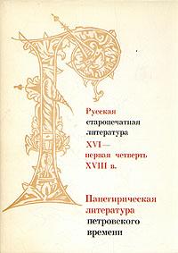 ������� ������������� ���������� XVI- ������ �������� XVIII �. �������������� ���������� �����������
