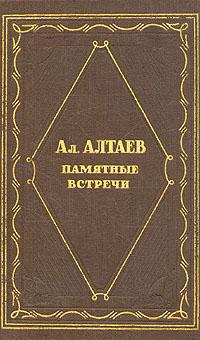 Ал. Алтаев Памятные встречи
