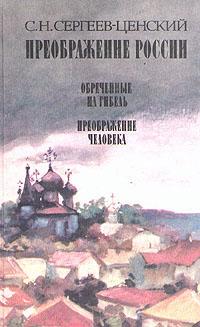 Преображение России. В трех книгах. Книга 2