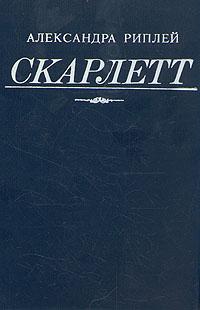 Александра Риплей. Скарлетт