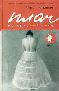 Книга Плач по красной суке