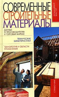 Книга Современные строительные материалы