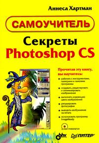 Секреты Photoshop CS (+ CD-ROM)
