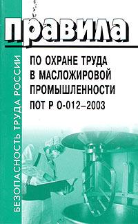 Правила по охране труда в масложировой промышленности. ПОТ Р О-012-2003 ( 5-93630-444-2 )