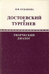 Достоевский и Тургенев: творческий диалог