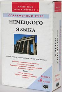 Современный курс немецкого языка. Полное учебное руководство и справочное пособие (книга + 8 аудиокассет)