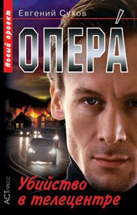 Опера. Убийство в телецентре