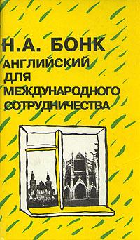 Книга Английский для международного сотрудничества