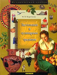 Застольные и кулинарные традиции. Энциклопедия