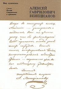 Алексей Гаврилович Венецианов. Статьи. Письма. Современники о художнике