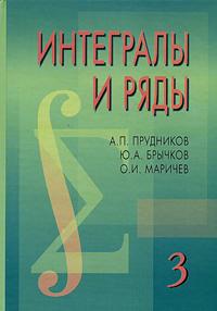 Интегралы и ряды. В 3 томах. Том 3. Специальные функции. Дополнительные главы