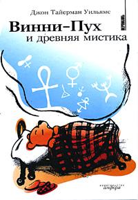 Винни-Пух и древняя мистика ( 5-94278-878-2, 0-413-707407 )