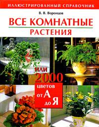 Все комнатные растения, или 2000 цветов от А до Я. Иллюстрированный справочник