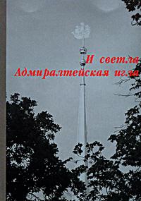 И светла Адмиралтейская игла (миниатюрное издание) ( 5-94320-034-7 )
