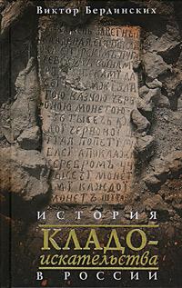 История кладоискательства в России ( 5-8159-0511-9 )