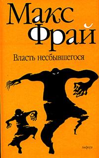 Книга Власть несбывшегося
