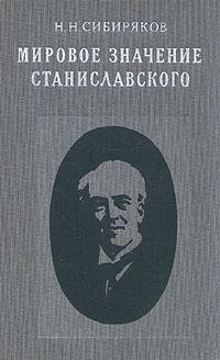 Мировое значение Станиславского