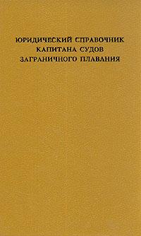 Юридический справочник капитана судов заграничного плавания