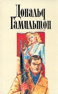 Дональд Гамильтон. Собрание сочинений в четырех томах. Том 4