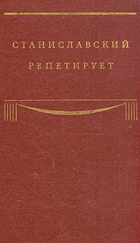Станиславский репетирует. Записи и стенограммы репетиций