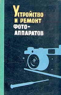 Устройство и ремонт фотоаппаратов