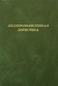 Лесопромышленная логистика ( 5-98471-033-1 )
