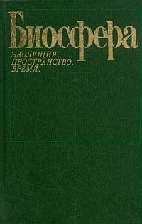 Биосфера. Эволюция, пространство, время