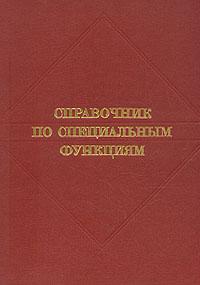Справочник по специальным функциям