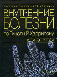 Внутренние болезни по Тинсли Р. Харрисону. В 7 книгах. Книга 5. Болезни пищеварительной системы. Болезни иммунной системы, соединительной ткани