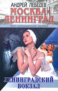 Москва - Ленинград. Книга 1. Ленинградский вокзал