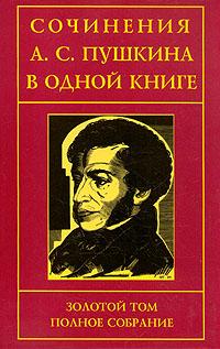 Сочинения А. С. Пушкина в одной книге