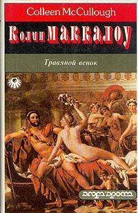 Книга Травяной венок. В 2 томах. Том 1