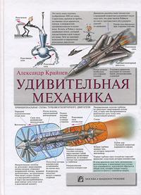 Книга Удивительная механика