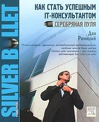 Как стать успешным IT-консультантом12296407IT-консалтинг и IT-фрилансинг все более популярны не только за рубежом, но и в России. Однако независимость и успех не приходят просто так, они требуют и соответствующего характера и специальных знаний и умений. Обо всем этом и повествуется в настоящей книге. Автор, много лет проработавший IT-консультантом, дает практические рекомендации по всем аспектам деятельности независимого IT-специалиста. Книга полезна любому, и тому, кто только собирается стать независимым специалистом в области IT и тому, кто уже добился первых успехов на этом поприще, и опытным фрилансерам и консультантам, желающим ознакомиться с чужим опытом.