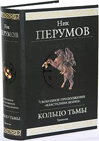 """Книга Кольцо Тьмы. Свободное продолжение """"Властелина колец"""""""