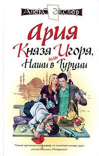 Книга Ария князя Игоря, или Наши в Турции