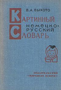 Картинный немецко-русский словарь